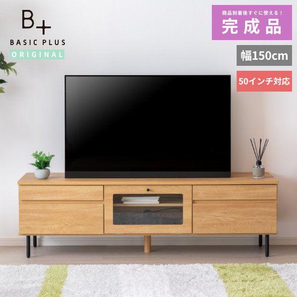 【5/20の24時間限定でP20倍】テレビボード TVボード テレビ台 ローボード ライトブラウン 幅150TV台 BASIC PLUS-2 TV 150 (OK-LBR) ISSEIKI 101-02212