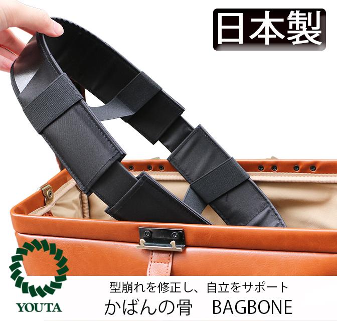 カバンの骨 BAGBONE 自立 激安 型くずれ防止 底ゴムセット スタンダード 国産品 Y-0104
