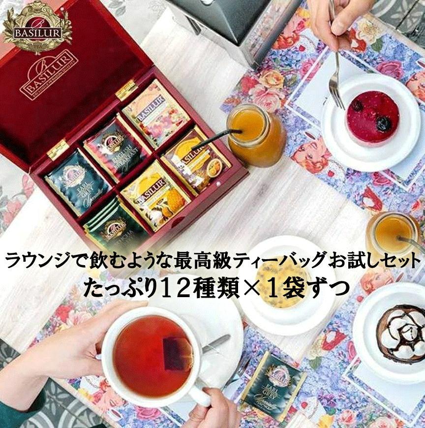 最高級紅茶12種類のティーバッグお試しセット(12種×1袋)送料無料【紅茶 ティーバッグ フレーバーティー セイロン お試し アールグレイ イングリッシュブレクファスト チャイ】<バシラーティー>
