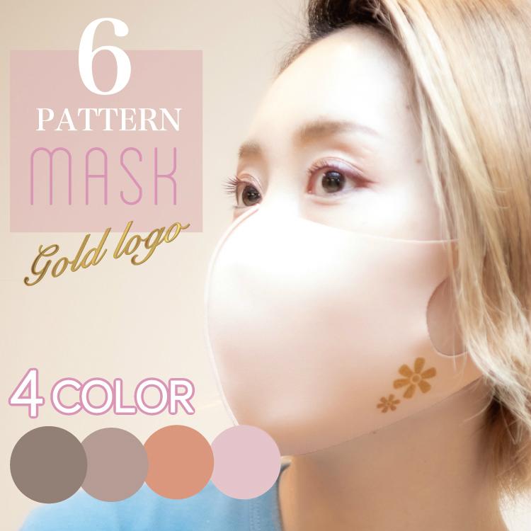 4色のマスクのカラーと6個のロゴが自由に選べて組み合わせれる 血色マスク マスク 洗える 小さめ 血色 肌色 洗えるマスク ベージュ おしゃれマスク ポリウレタンマスク おしゃれ 秋冬 かわいい ピンク ブラウン ファッションマスク 毎日がバーゲンセール 茶色 大人 ウレタンマスク 日本最大級の品揃え