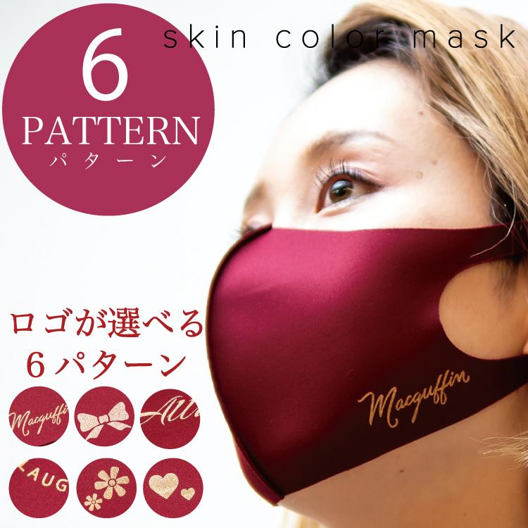 保湿性の高いシルクを配合 ゴールドのロゴが可愛いおしゃれマスク 私服やジム色んな用途に使えます マスク 血色 レディース 洗える 保湿 洗えるマスク かわいい 人気の定番 おしゃれ 軽量 至上 おしゃれマスク mask ポリウレタンマスク ウイルス対策 ワインレッド デザインマスク ウレタンマスク 大人 ファッションマスク 立体マスク
