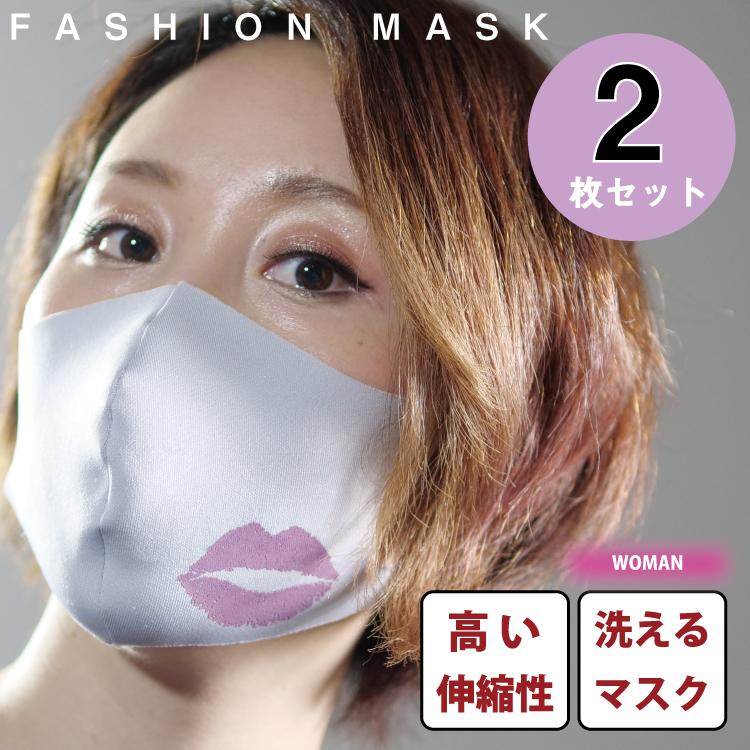 大人用にも子供用にもOK 伸縮性のあるポリウレタンで出来た洗えるマスク マスク在庫有なのですぐに配送可能です 可愛いマスク レディース 洗える 2枚セット おしゃれ マスク ※アウトレット品 涼しい 大人用 灰色 安値 ほこり かぜ 1mm 立体形状 薄手 mask グレー 花粉 軽量