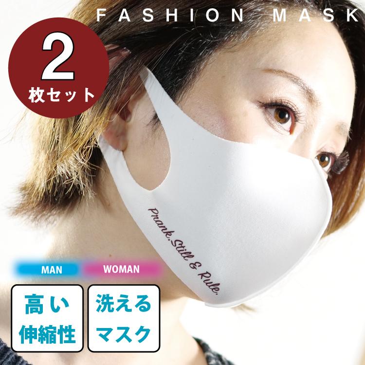 水を通さない伸縮性のある生地 私服やダンスの衣装などにも是非 おしゃれ 国際ブランド マスク 洗える 涼しい レディース メンズ 2枚セット ウイルス対策 かっこいい 商店 ファッションマスク 男女兼用 耳痛くない ホワイト 伸縮性あり 白