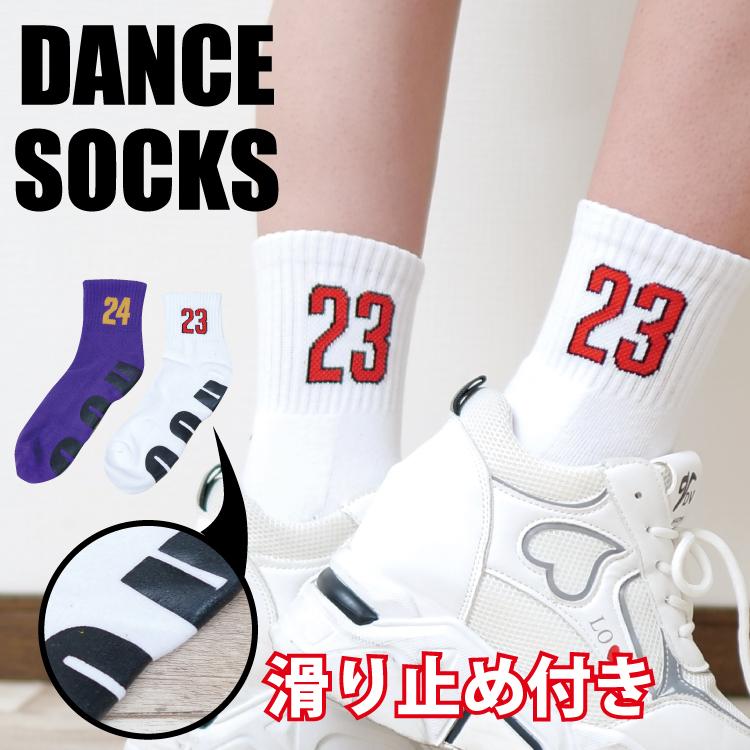 滑り止めがついていて室内のダンス時でも履いて踊れます 室内のオンラインレッスンなどに是非 ソックス キッズ ジュニア スポーツ 靴下 女の子 男の子 今ダケ送料無料 おしゃれ 可愛い 滑り止め付 室内 室外 白 韓国 あったかい パープル kpop 紫 ダンス 市場 ファッション ヒップホップ ガールズ ホワイト 衣装 ストリート系