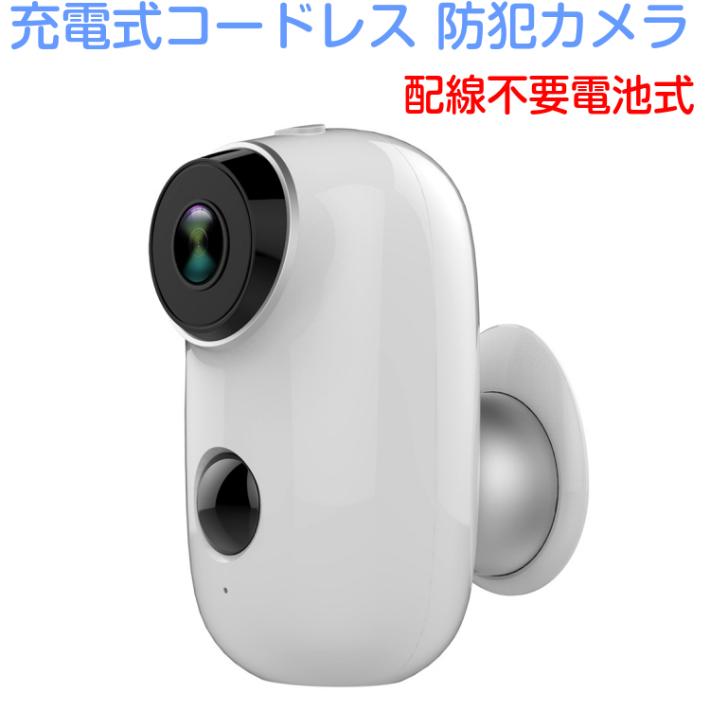 防犯カメラ 屋外 ワイヤレス Wifi IPカメラ 防水 ペット 子供 見守り 暗視 スマホで画面操作 動体検知 双方向通話ができる 介護に