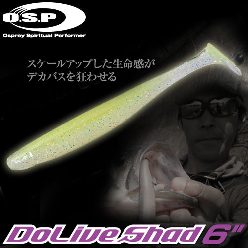 * Non-OSP DoLive Shad drive Shad (6 inch)