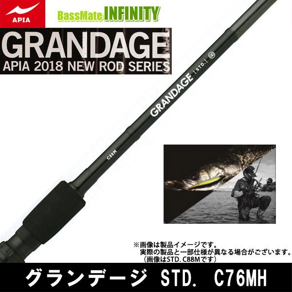 ●アピア GRANDAGE グランデージ STD. C76MH