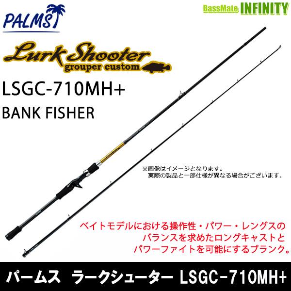 ●パームス ラークシューター LSGC-710MH+ BANK FISHER (ベイトモデル)