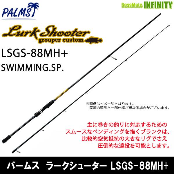 ●パームス ラークシューター LSGS-88MH+ SWIMMING.SP. (スピニングモデル)