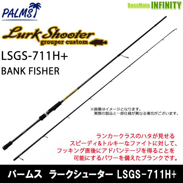 ●パームス ラークシューター LSGS-711H+ BANK FISHER (スピニングモデル)