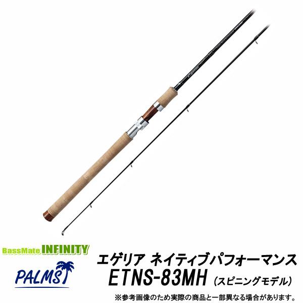 ●パームス エゲリア ネイティブパフォーマンス ETNS-83MH (スピニング)