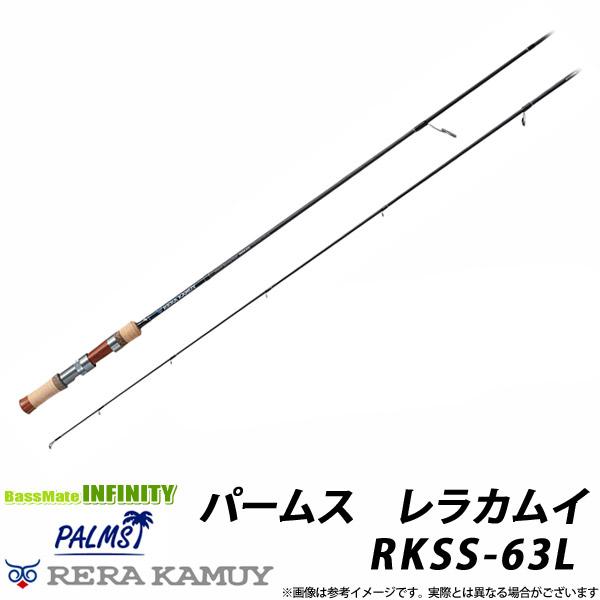 ●パームス レラカムイ RKSS-63L (トラウト・スピニングモデル)