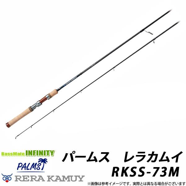 ●パームス レラカムイ RKSS-73M (トラウト・スピニングモデル)