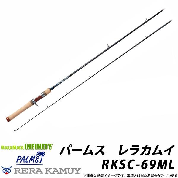 ●パームス レラカムイ RKSC-69ML (トラウト・ベイトキャスティングモデル)