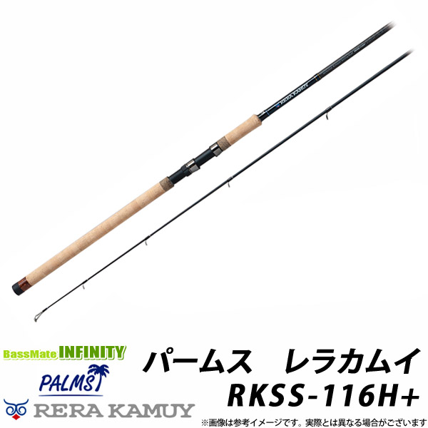 ●パームス レラカムイ RKSS-116H+ (サーモン・スピニングモデル)