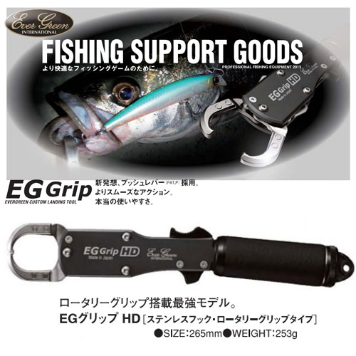 ●エバーグリーン EGグリップ HD(ステンレスフックロータリーグリップタイプ) 【まとめ送料割】