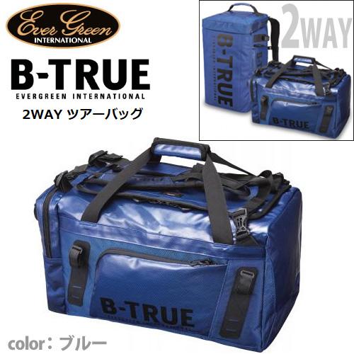 ●エバーグリーン EVERGREEN B-TRUE ビートゥルー 2WAYツアーバッグ (ブルー)