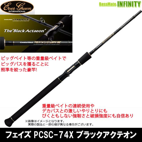 ●エバーグリーン EVERGREEN フェイズ PCSC-74X ブラックアクテオン (ベイトモデル)