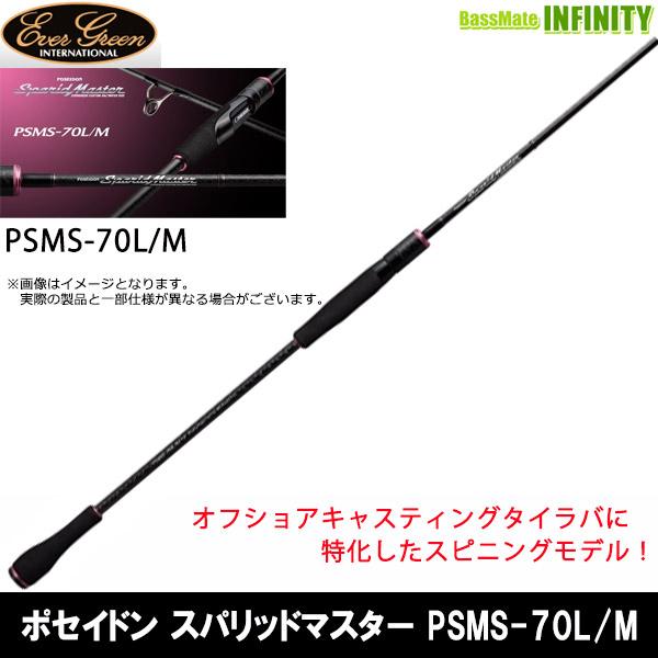 ●エバーグリーン EVERGREEN ポセイドン スパリッドマスター PSMS-70L/M (スピニングモデル)