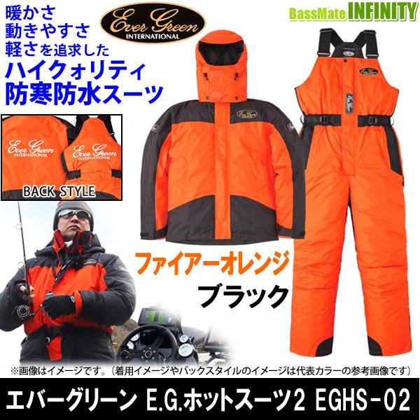 ●エバーグリーン EVERGREEN EGホットスーツ2 EGHS-02 ファイアーオレンジ/ブラック 【まとめ送料割】【wiw】
