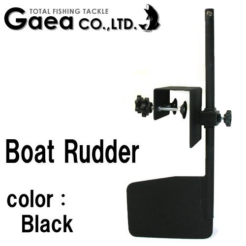 ●ガイア アルミラダー(ボートラダー) ブラック