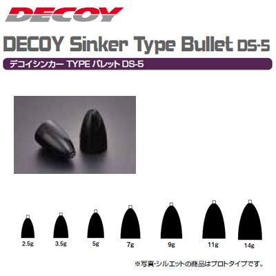 ●デコイ デコイシンカー バレットタイプ DS-5 【メール便配送可】 【まとめ送料割】