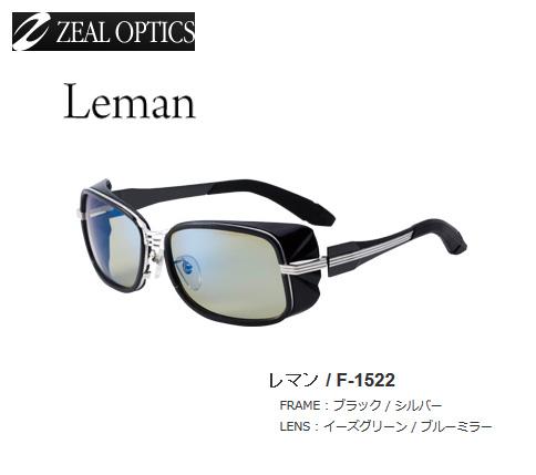 ●ジール Zeal Leman レマン F-1522 ブラックシルバー/イーズグリーンブルーミラー 【まとめ送料割】