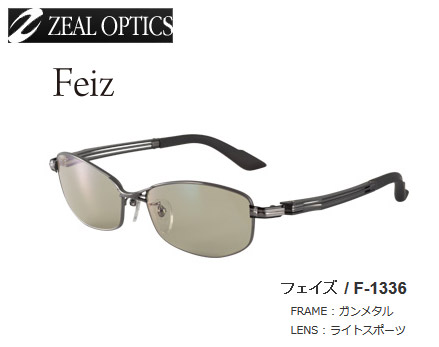 ●ジール Zeal Feiz フェイズ F-1336 ガンメタル/ライトスポーツ 【まとめ送料割】