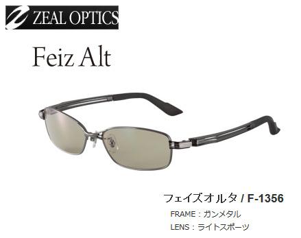 ●ジール Zeal FeizAlt フェイズオルタ F-1356 ガンメタル/ライトスポーツ 【まとめ送料割】