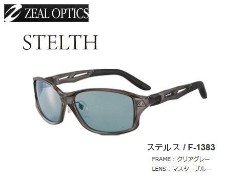 ●ジール Zeal STELTH ステルス F-1383 クリアグレー/マスターブルー 【まとめ送料割】