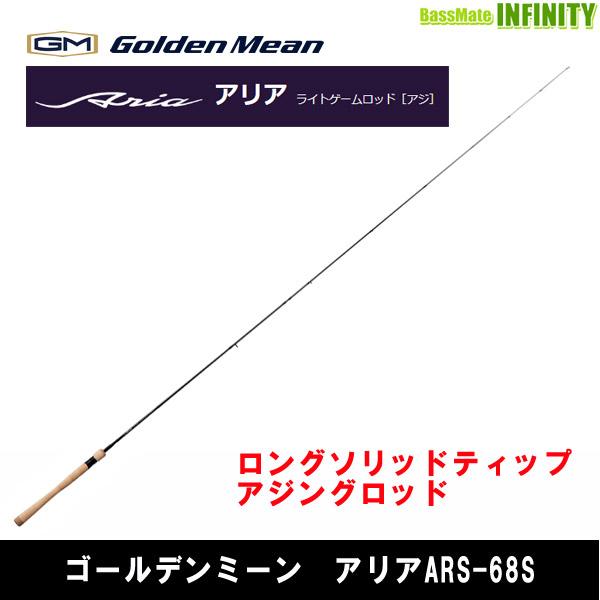 ●ゴールデンミーン アジングロッド アリア ARS-68S (2ピース)