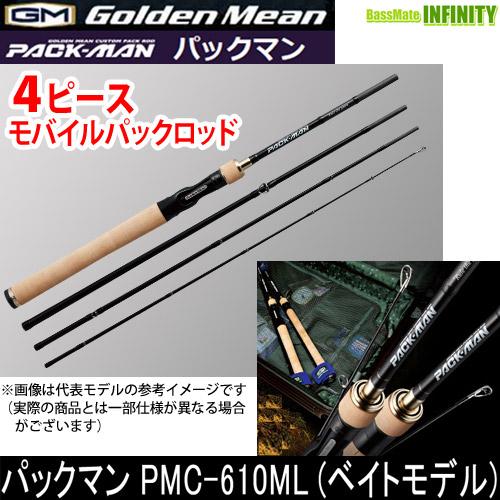●ゴールデンミーン パックマン PMC-610ML(ベイトモデル)(4ピース) モバイルパックロッド 【まとめ送料割】