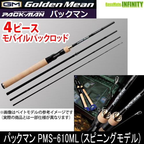 ●ゴールデンミーン パックマン PMS-610ML(スピニングモデル)(4ピース) モバイルパックロッド 【まとめ送料割】