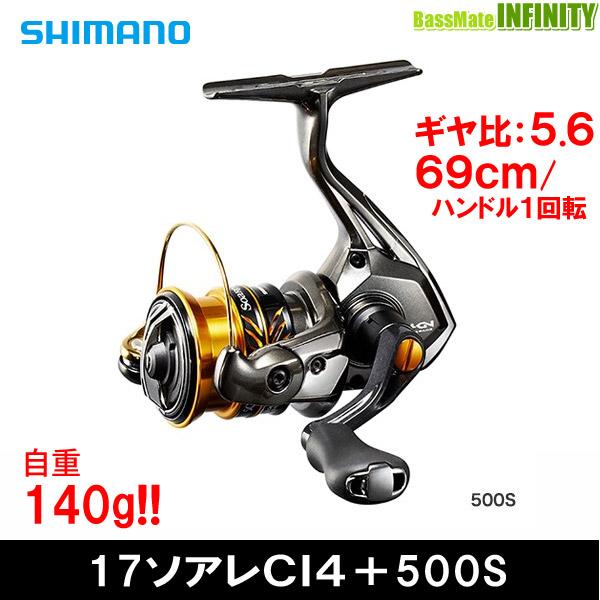 ●シマノ 17 ソアレCI4+ 500S (03715) 【まとめ送料割】