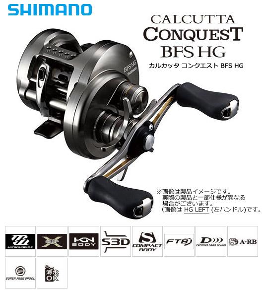 ●シマノ 17 カルカッタ コンクエスト BFS HG (右ハンドル) (03675) 【まとめ送料割】