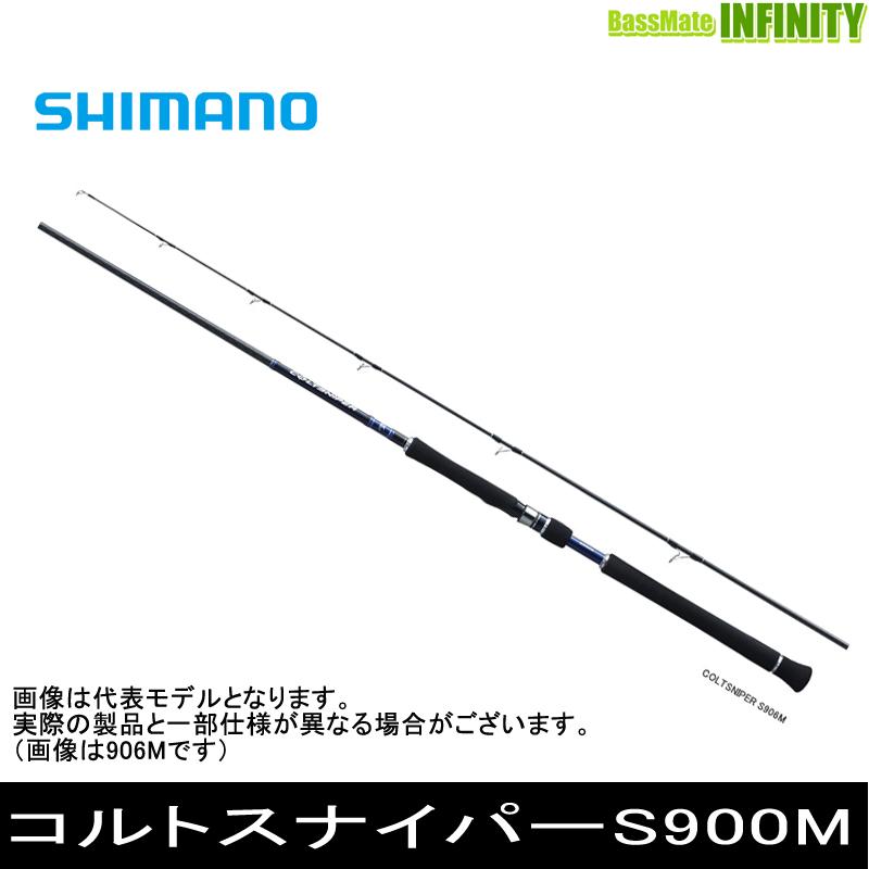 ●シマノ コルトスナイパー S900M (36431)