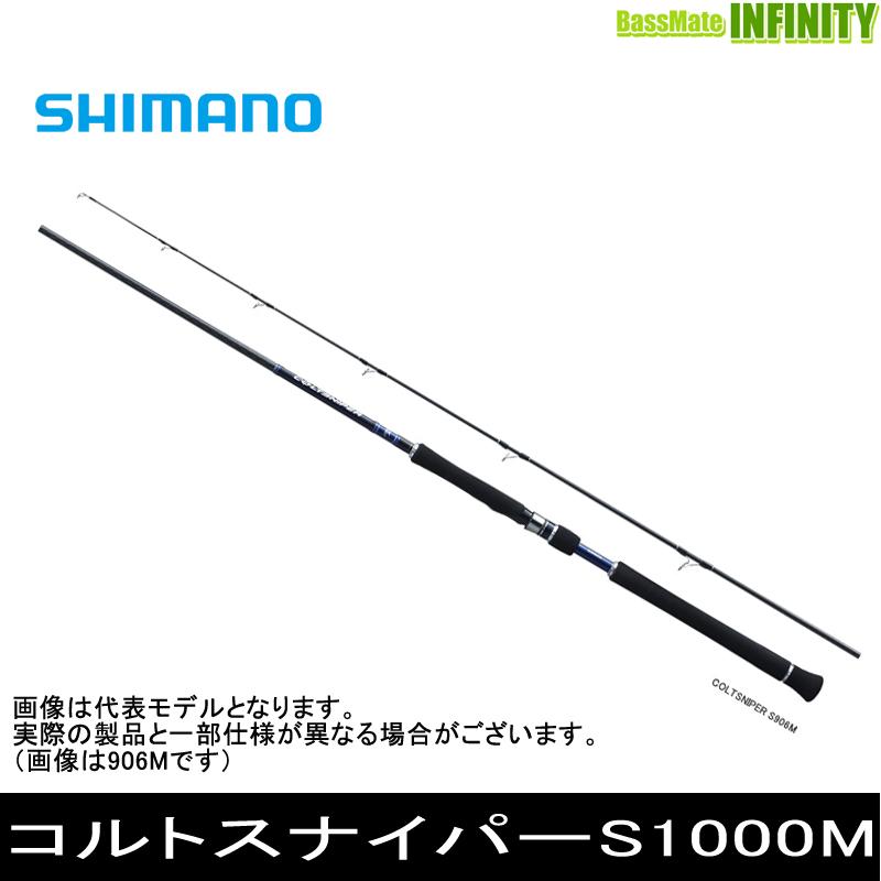 ●シマノ コルトスナイパー S1000M (36433)