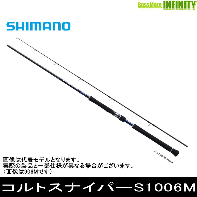 ●シマノ コルトスナイパー S1006M (37101)