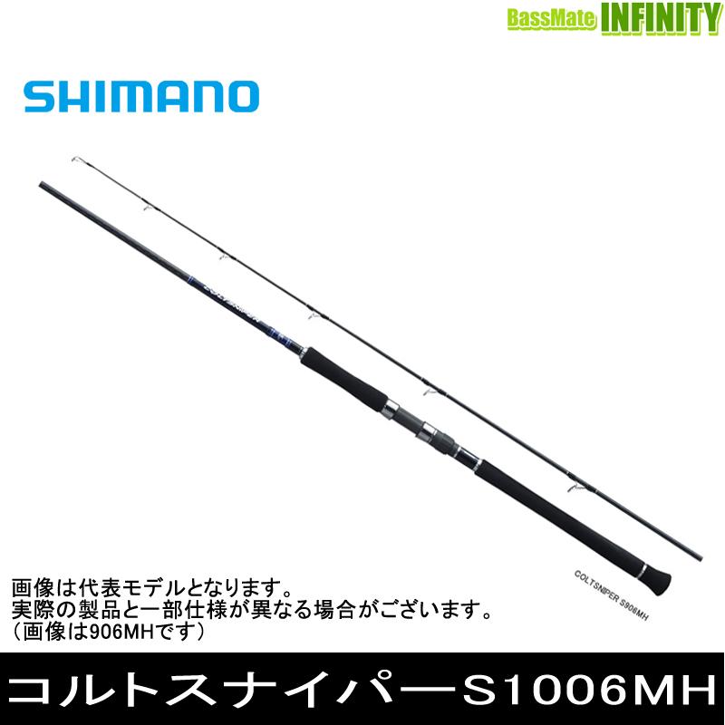 ●シマノ コルトスナイパー S1006MH (37102)