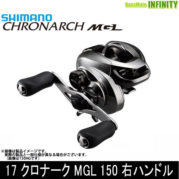 ●シマノ 17 クロナーク MGL 150 右ハンドル (03723) 【まとめ送料割】