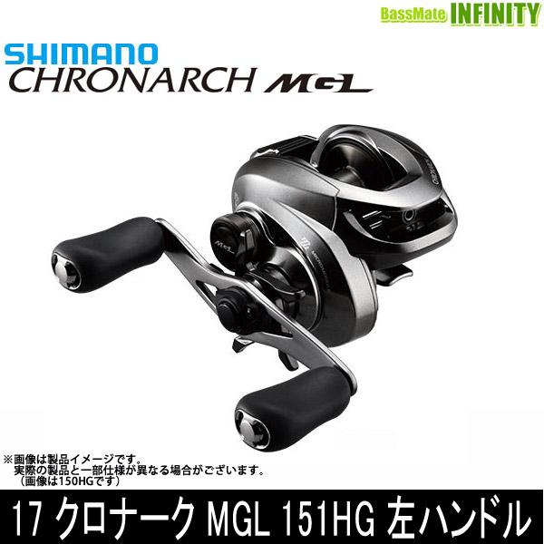 ●シマノ 17 クロナーク MGL 151HG 左ハンドル (03726) 【まとめ送料割】