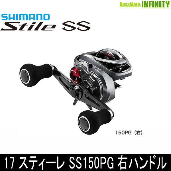 ●シマノ 17 スティーレ SS150PG (5.5) 右ハンドル (03690) 【まとめ送料割】