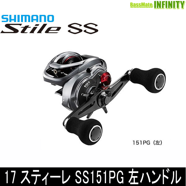 ●シマノ 17 スティーレ SS151PG (5.5) 左ハンドル (03691) 【まとめ送料割】