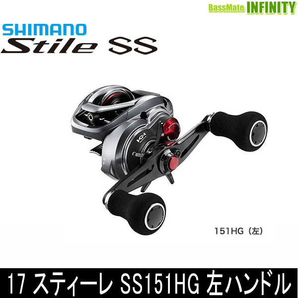 ●シマノ 17 スティーレ SS151HG (4.0) 左ハンドル (03693) 【まとめ送料割】