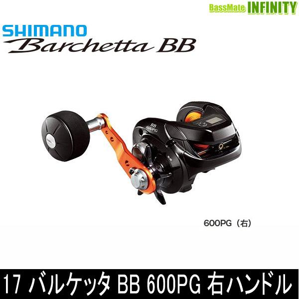 ●シマノ 17 バルケッタ BB 600PG 右ハンドル (03655) 【まとめ送料割】