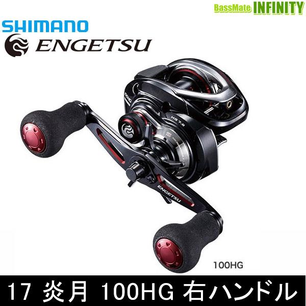 ●シマノ 17 炎月 100HG 右ハンドル (03729) 【まとめ送料割】