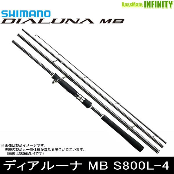 ●シマノ ディアルーナ MB S800L-4 (37299) 【まとめ送料割】