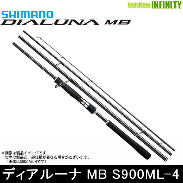 ●シマノ ディアルーナ MB S900ML-4 (37301) 【まとめ送料割】