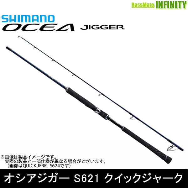 ●シマノ オシアジガー S621 クイックジャーク スピニングモデル (37860)