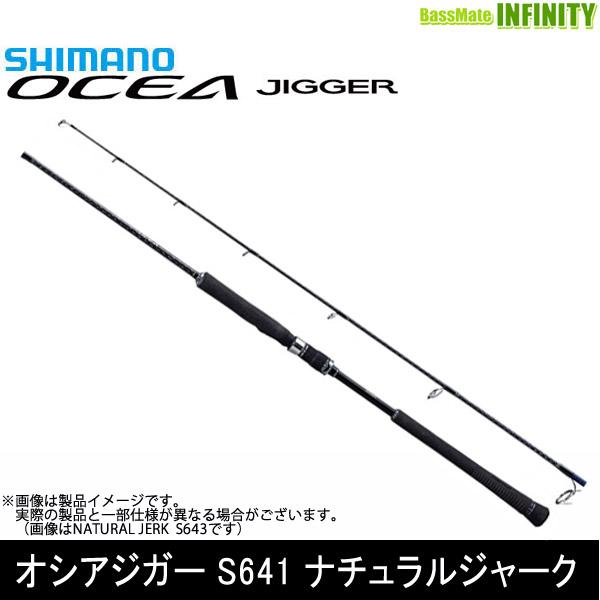 ●シマノ オシアジガー S641 ナチュラルジャーク スピニングモデル (37859)